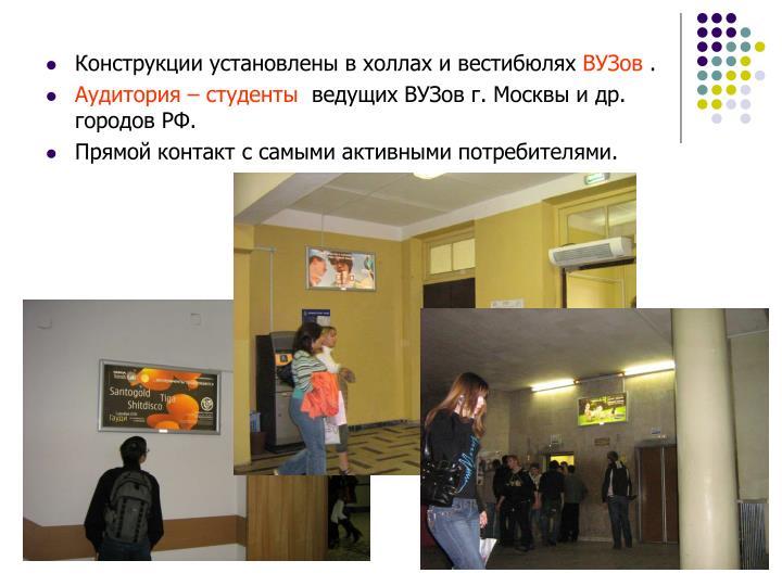 Конструкции установлены в холлах и вестибюлях