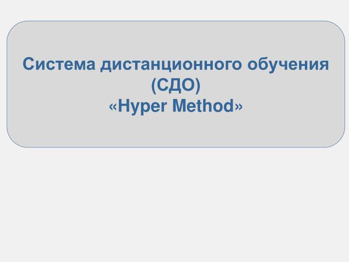 Система дистанционного обучения (СДО)