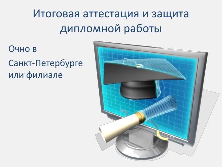 Итоговая аттестация и защита дипломной работы