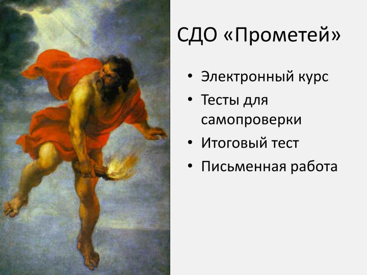 СДО «Прометей»