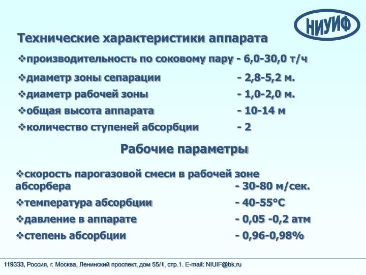 Технические характеристики аппарата