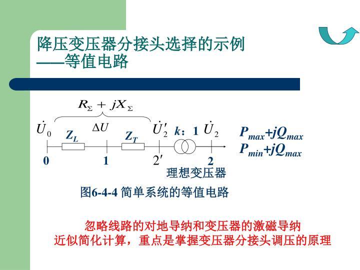降压变压器分接头选择的示例