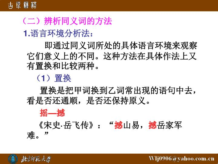 (二)辨析同义词的方法
