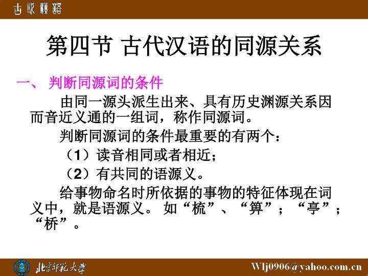 第四节 古代汉语的同源关系