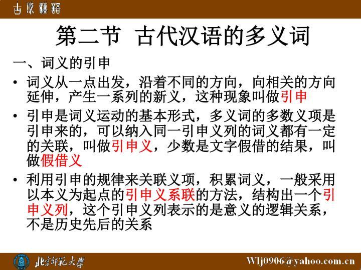 第二节  古代汉语的多义词