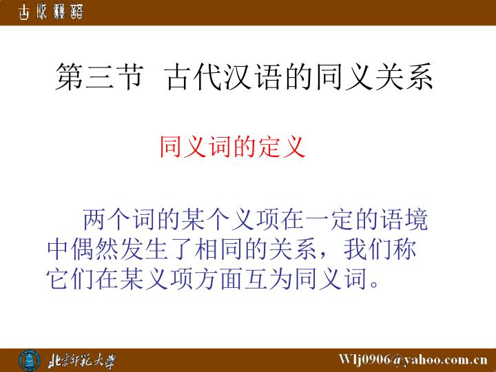 第三节  古代汉语的同义关系