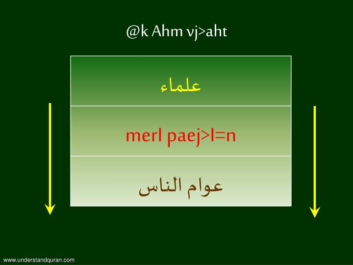 @k Ahm vj>aht