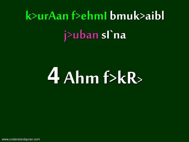 k>urAan f>ehmI