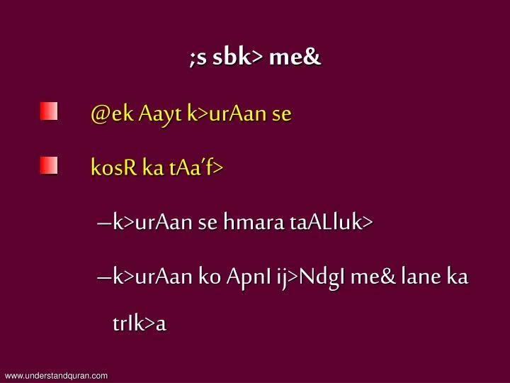 ;s sbk> me&