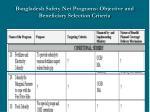 bangladesh safety net programs objective and beneficiary selection criteria5