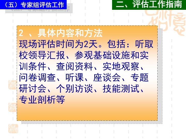 (五)专家组评估工作