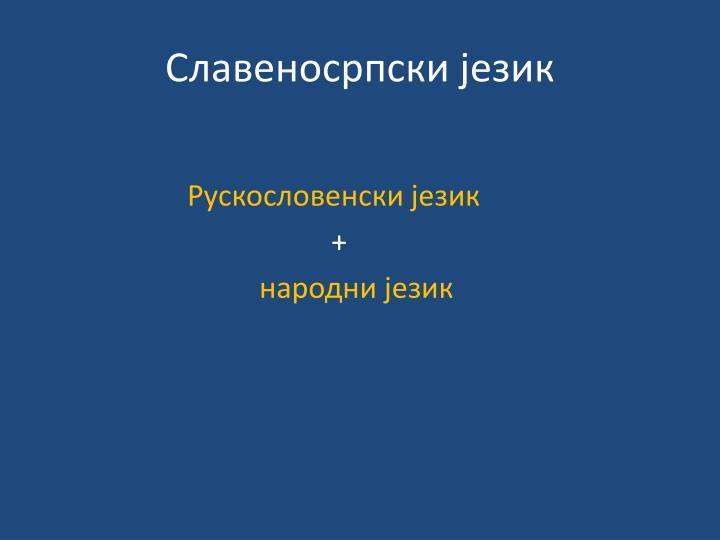 Славеносрпски језик