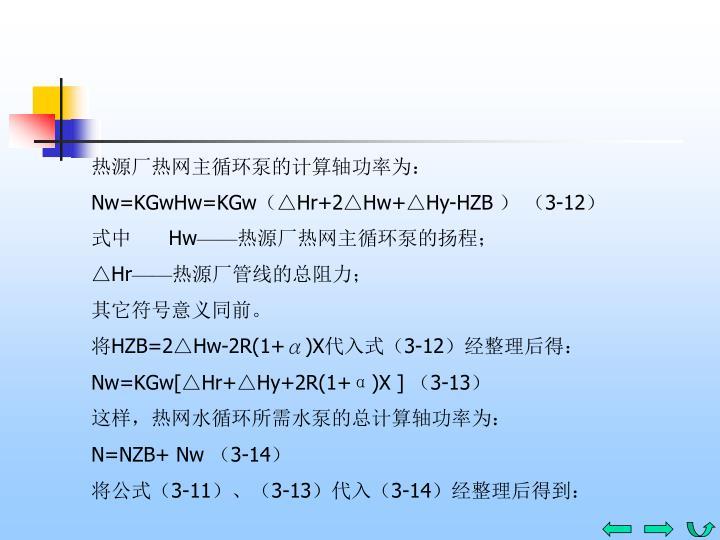 热源厂热网主循环泵的计算轴功率为:
