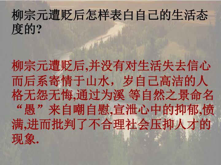 柳宗元遭贬后怎样表白自己的生活态度的