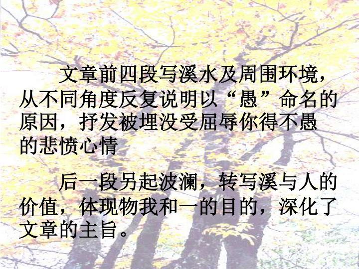 """文章前四段写溪水及周围环境,从不同角度反复说明以""""愚""""命名的原因,抒发被埋没受屈辱你得不愚 的悲愤心情"""