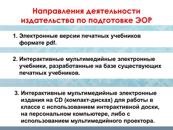 Направления деятельности издательства по подготовке ЭОР