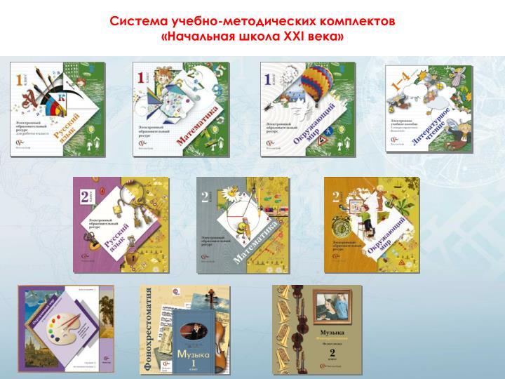 Система учебно-методических комплектов