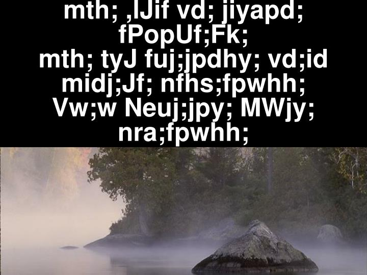 mth; ,lJif vd; jiyapd; fPopUf;Fk;