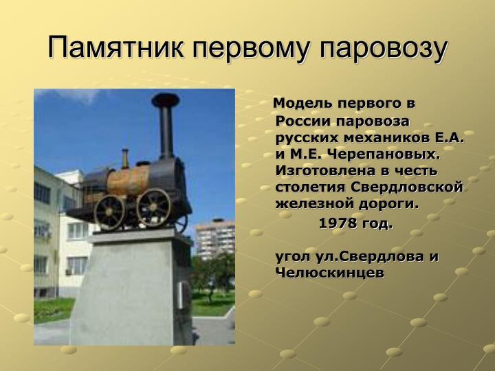 Памятник первому паровозу