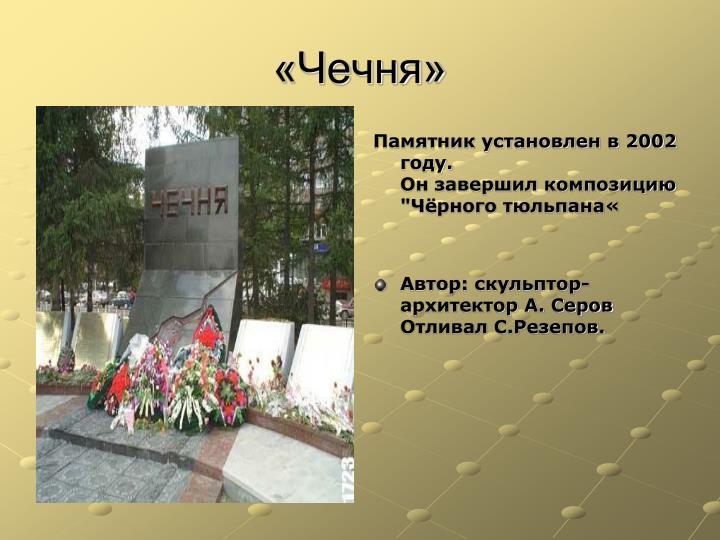 «Чечня»