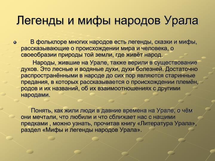 Легенды и мифы народов Урала