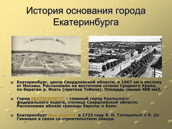 История основания города Екатеринбурга
