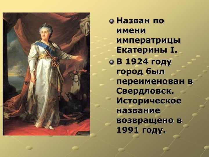 Назван по имени императрицы Екатерины I.