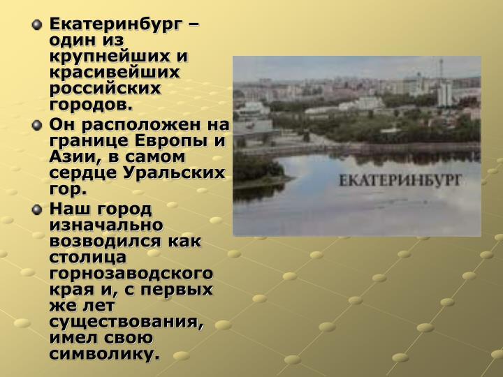 Екатеринбург – один из крупнейших и красивейших российских городов.