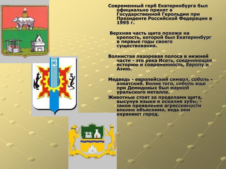 Современный герб Екатеринбурга был официально принят в Государственной Герольдии при Президенте Российской Федерации в 1995 г.
