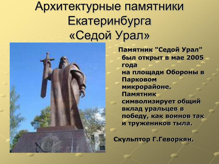 Архитектурные памятники Екатеринбурга