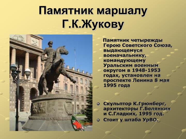 Памятник маршалу Г.К.Жукову