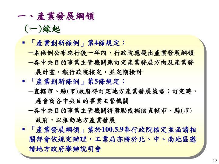 一、產業發展綱領