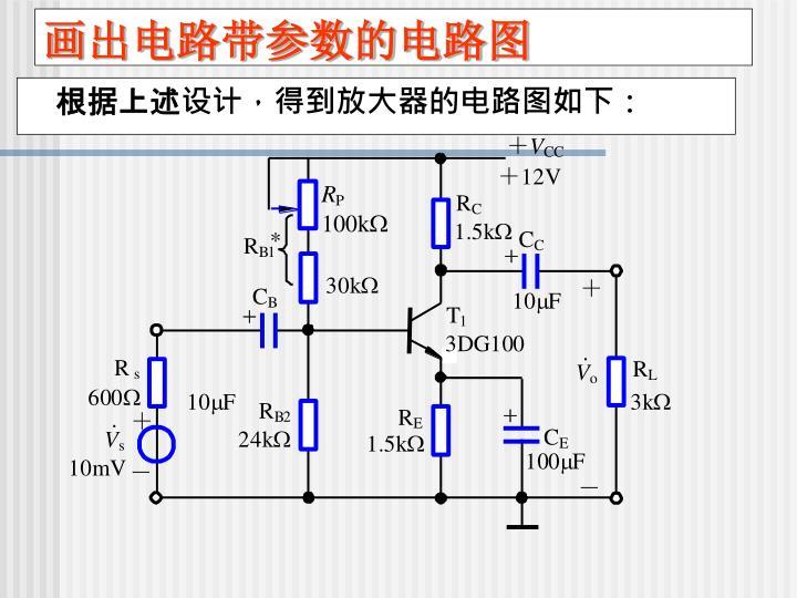 画出电路带参数的电路图