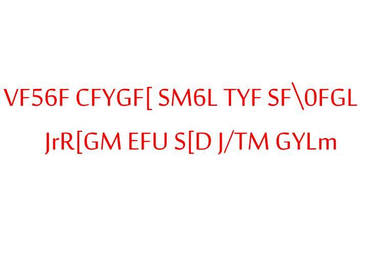VF56F CFYGF[ SM6L TYF SF