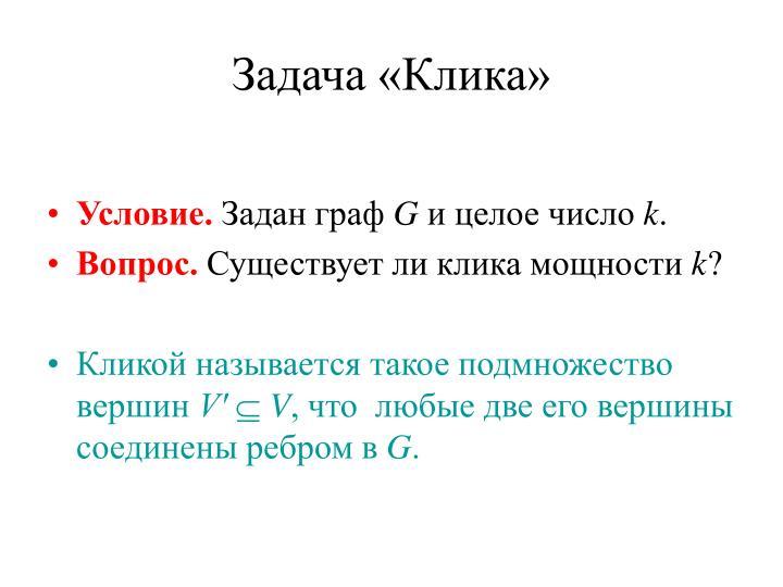 Задача «Клика»