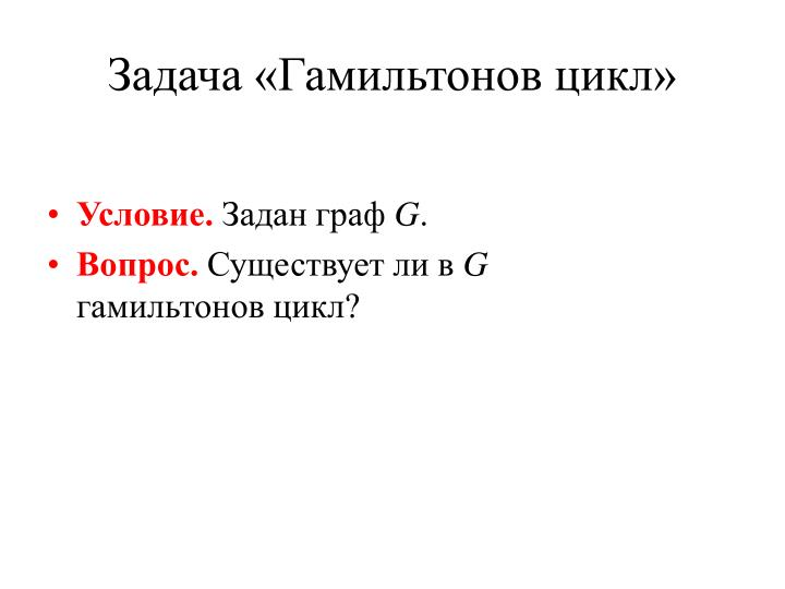 Задача «Гамильтонов цикл»