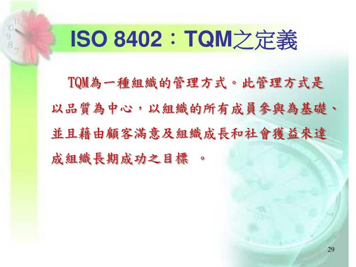 ISO 8402