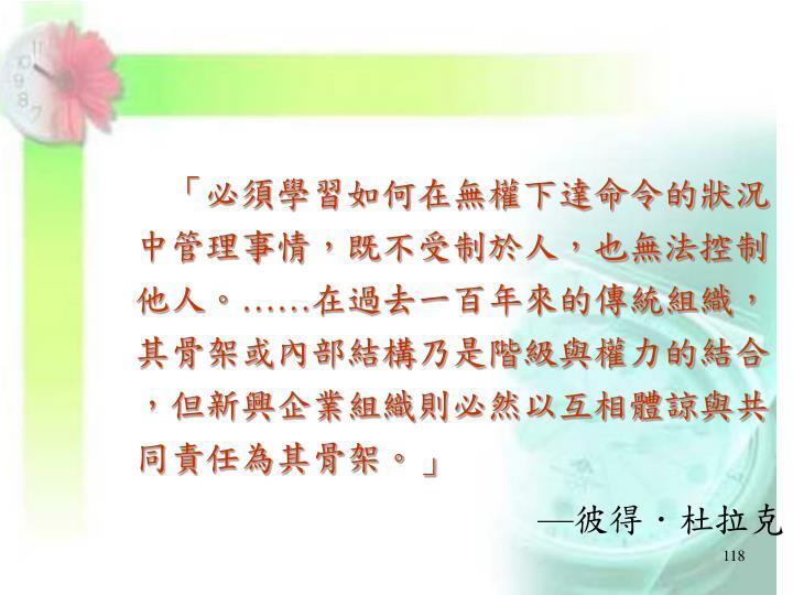 「必須學習如何在無權下達命令的狀況中管理事情,既不受制於人,也無法控制他人。