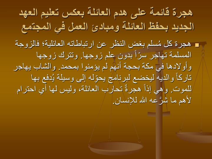 هجرة قائمة على هدم العائلة بعكس تعليم العهد الجديد بحفظ العائلة ومبادئ العمل في المجتمع