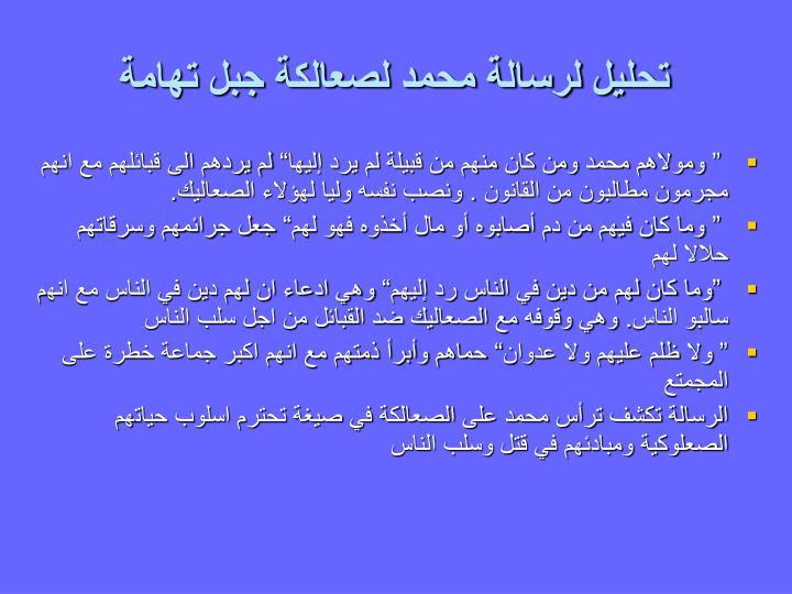 تحليل لرسالة محمد لصعالكة جبل تهامة