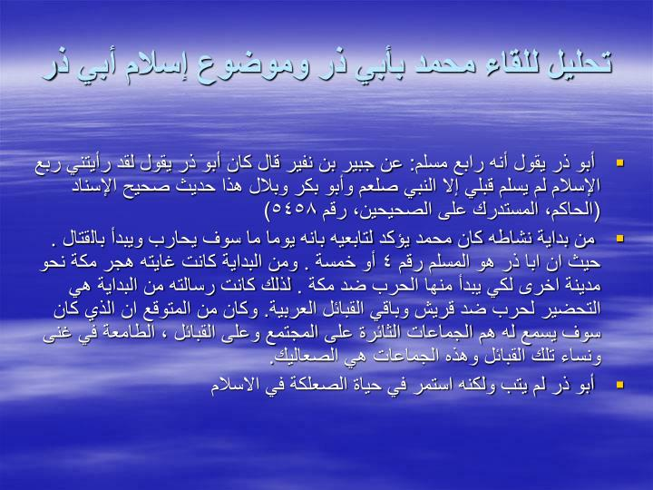 تحليل للقاء محمد بأبي ذر وموضوع إسلام أبي ذر