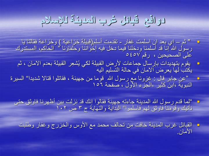 دوافع  قبائل غرب المدينة للإسلام