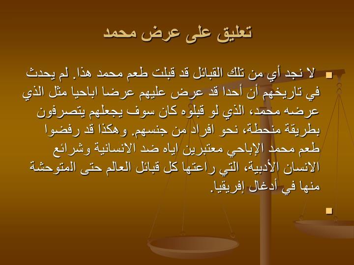 تعليق على عرض محمد