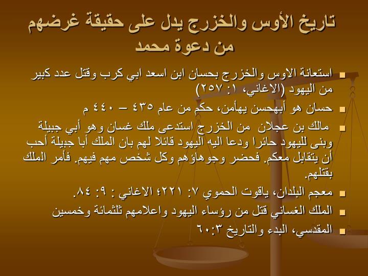 تاريخ الأوس والخزرج يدل على حقيقة غرضهم من دعوة محمد