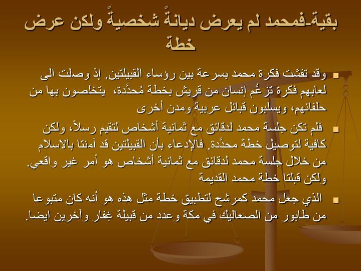 بقية-فمحمد لم يعرض ديانةً شخصيةً ولكن عرض خطة
