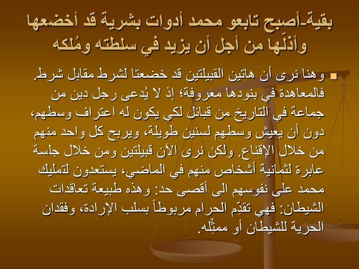 بقية-أصبح تابعو محمد أدوات بشرية قد أخضعها وأذلّها من أجل أن يزيد في سلطته ومُلكه