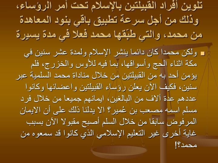 تلوين أفراد القبيلتين بالإسلام تحت أمر الرؤساء، وذلك من أجل سرعة تطبيق باقي بنود المعاهدة من محمد، والتي طبّقها محمد فعلا في مدة يسيرة