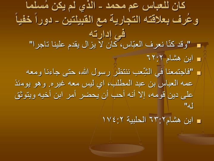 كان للعباس عم محمد - الذي لم يكن مُسلماً وعُرف بعلاقته التجارية مع القبيلتين - دوراً خفياً في إدارته