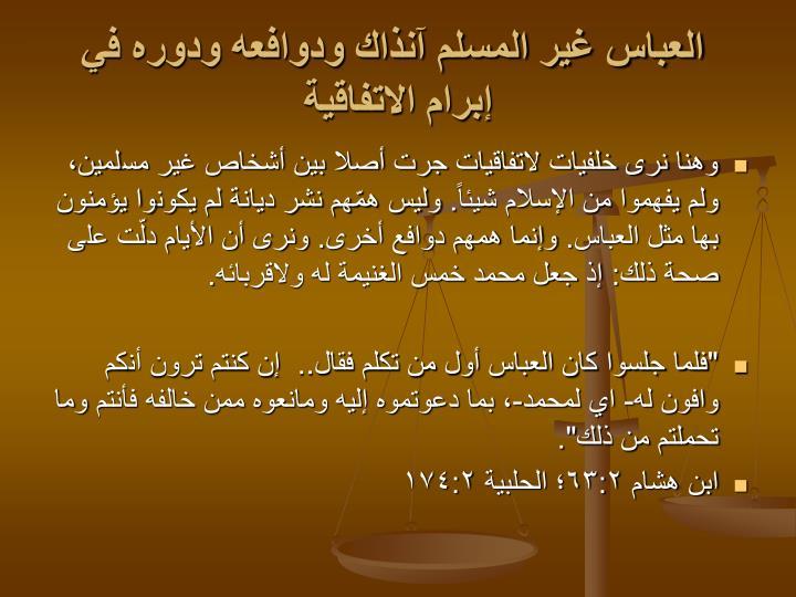 العباس غير المسلم آنذاك ودوافعه ودوره في إبرام الاتفاقية