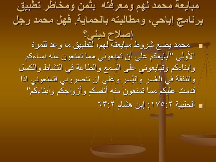 مبايعة محمد لهم ومعرفته  بثمن ومخاطر تطبيق برنامج إباحي، ومطالبته بالحماية. فهل محمد رجل إصلاح ديني؟